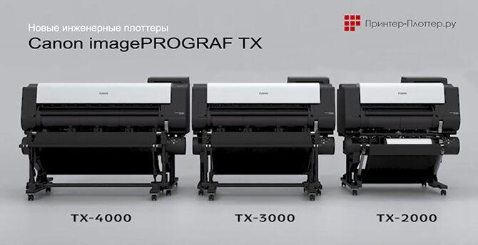 Новинки в инженерной серии — плоттеры Canon imagePROGRAF TX-2000, TX-3000 и TX-4000