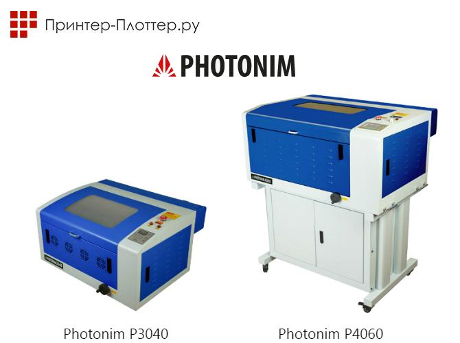 Новые лазерные станки Photonim P3040 и P4060