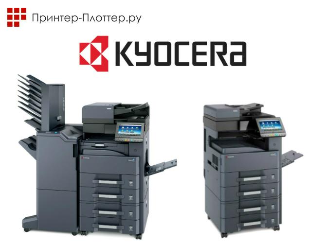 Kyocera TASKalfa 3212i и TASKalfa 4012i