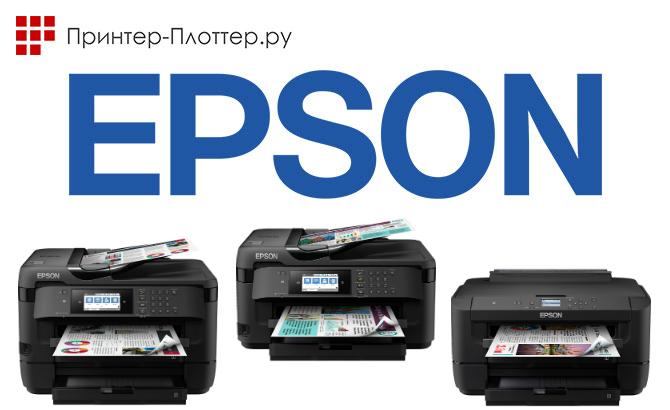 Epson WorkForce WF-7000