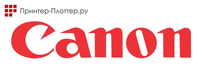 Принтер-Плоттер.ру — официальный дилер Canon