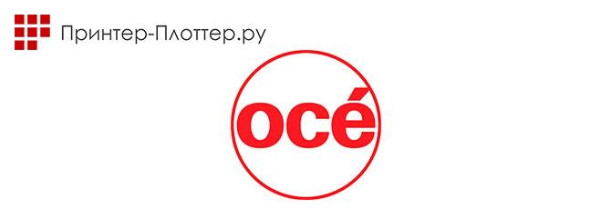Пополнение ассортимента товаров техникой Oce