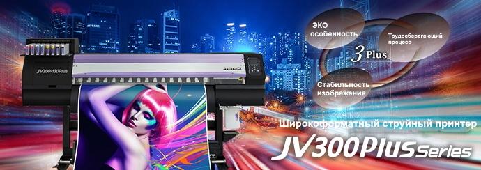 Mimaki JV300 Plus