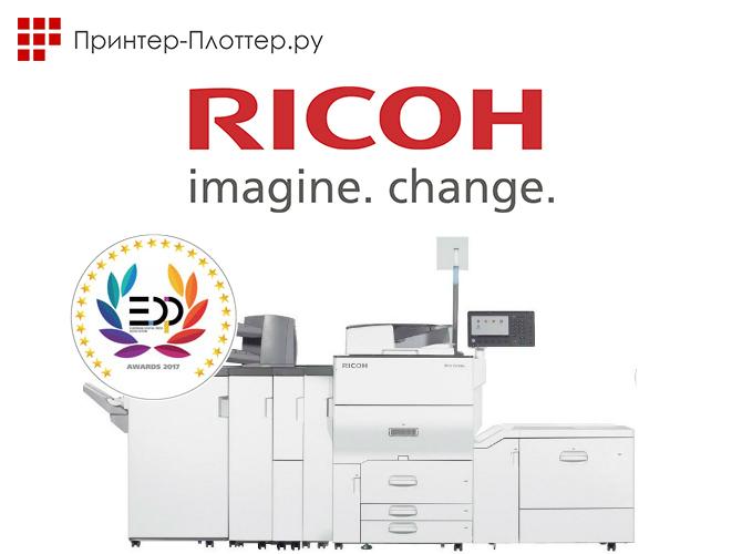 Решение TotalFlow в области книгопечатания и серия Pro C5200 от Ricoh получили престижные награды EDP