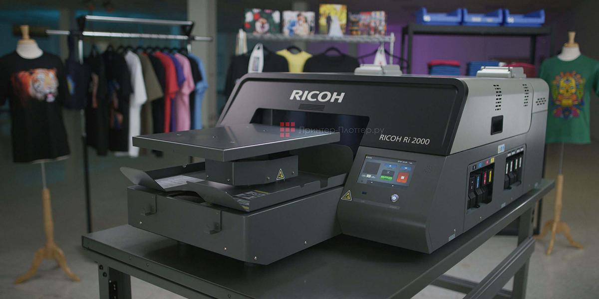Текстильный принтер Ricoh Ri 2000