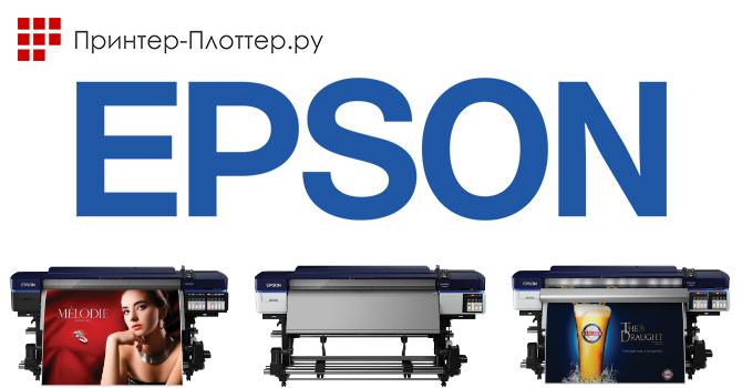 Epson SureColor S40610, S60610, S80610
