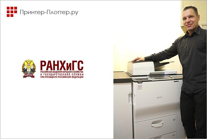 Высшая школа корпоративного управления РАНХиГС приобрела печатную машину Ricoh MP 7503SP