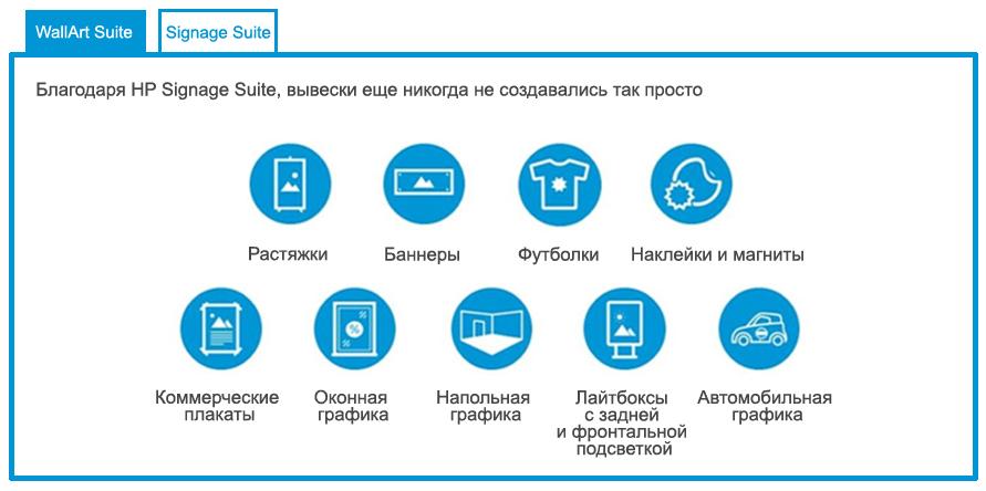 Приложение HP Signage Suite