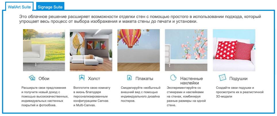 Приложение HP WallArt Suite