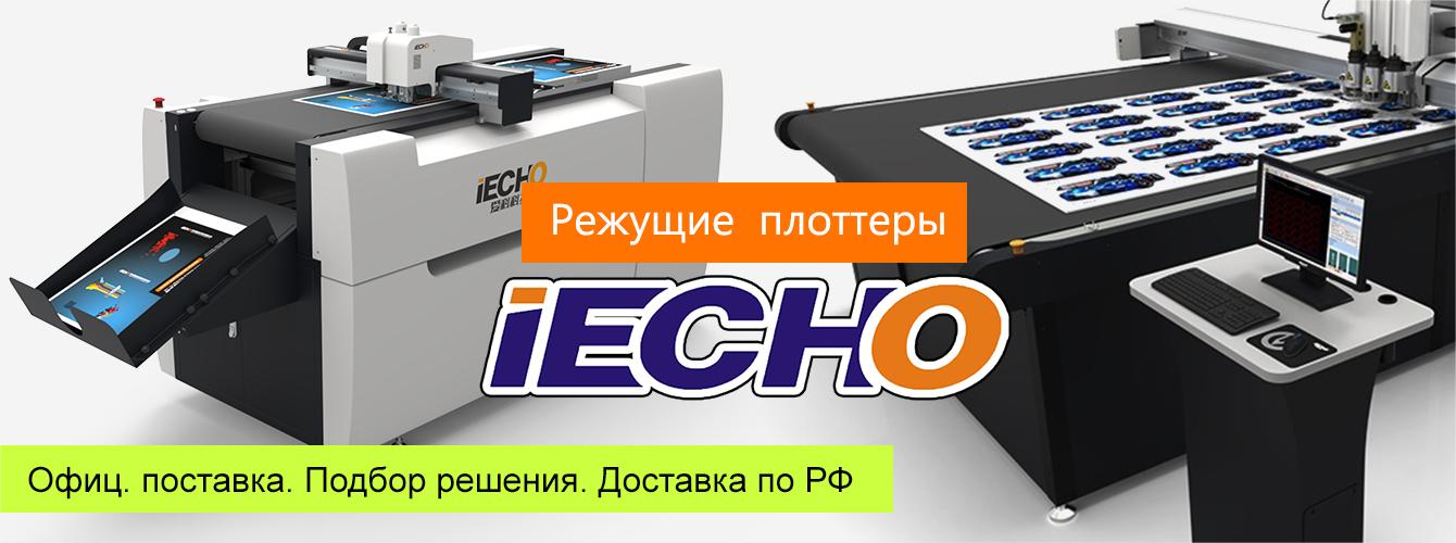 Статья: Планшетные режущие плоттеры iECHO