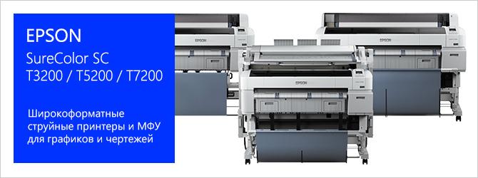 Струйные плоттеры и МФУ Epson SureColor серии T второго поколения —T3200 / T5200 / T7200