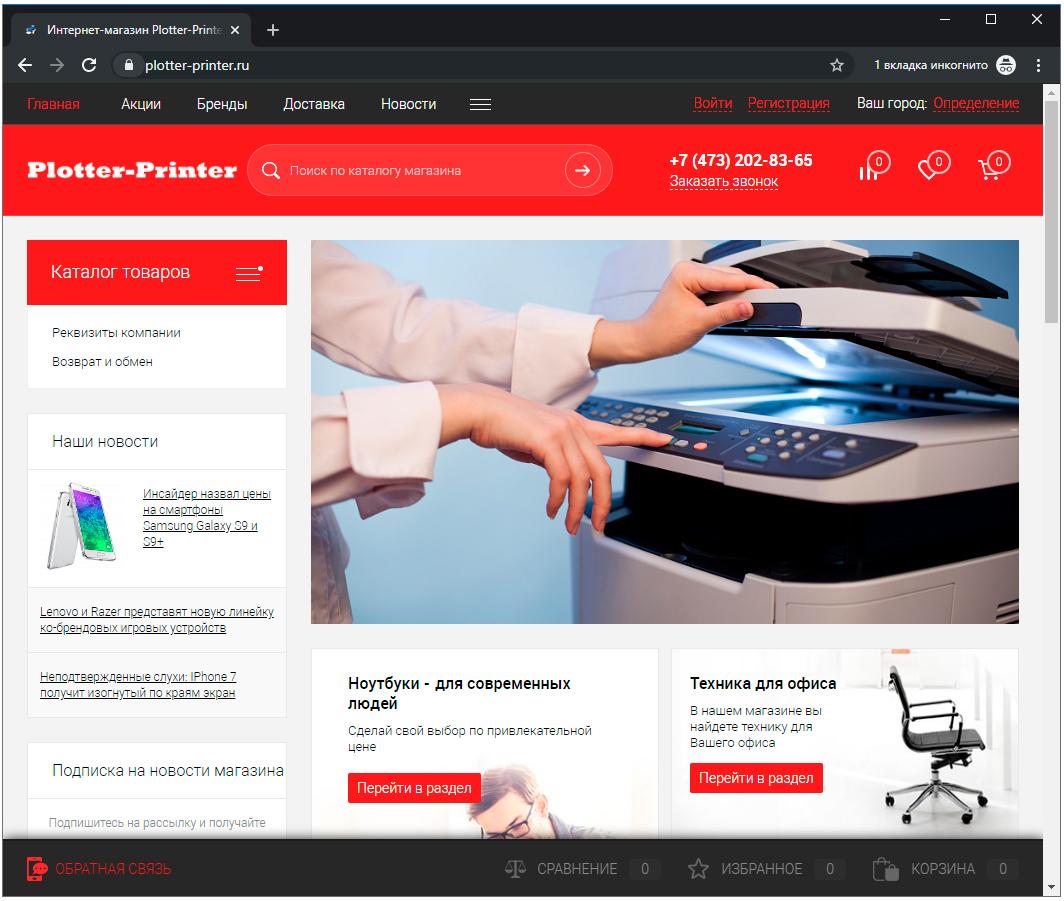 plotter-printer.ru — мошенники