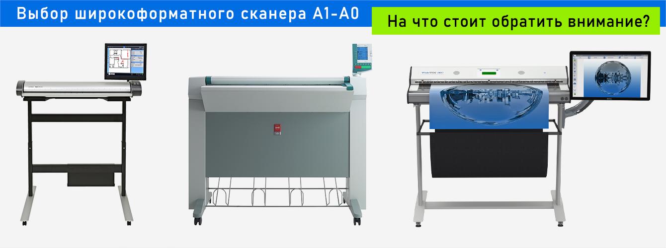 Выбор сканера А1-А0. На что стоит обратить внимание?