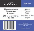Калька Albeo Natural Tracing Paper, 610мм x 50 м, 80г/кв.м