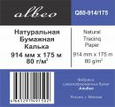Калька Albeo Natural Tracing Paper, A0+, 914 мм, 80 г/кв.м, 175 м