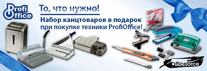 Акция на офисную технику ProfiOffice!