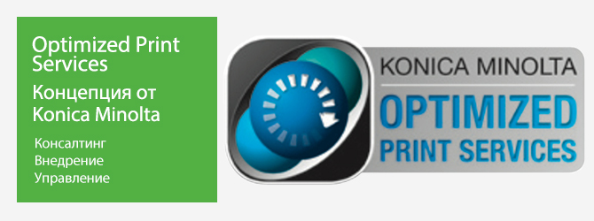 Концепция Optimized Print Services (OPS) от Konica Minolta