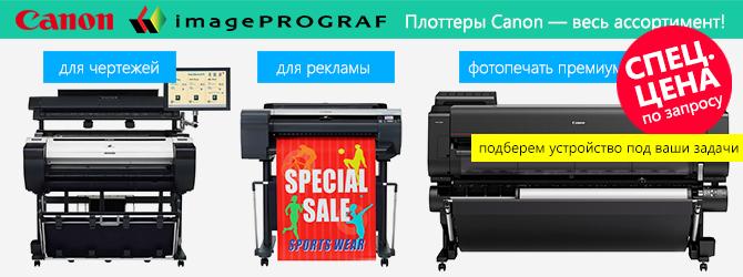Плоттеры Canon imagePROGRAF — специальные цены на весь ассортимент!